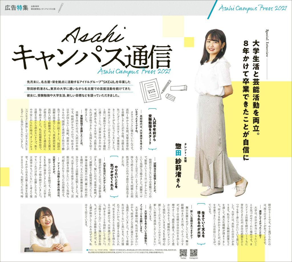 朝日新聞『ASAHI キャンパス通信2021』にインタビュー掲載。